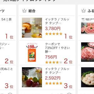 楽天アプリでミスドのドーナツ一つ無料クーポン貰える☆6種類から選べます