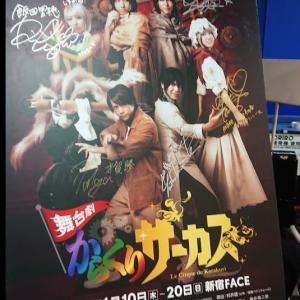 舞台劇「からくりサーカス」 19/01/13