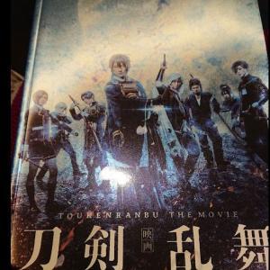 映画「刀剣乱舞」 19/01/18