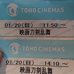 映画「刀剣乱舞」ネタバレなし 19/01/20