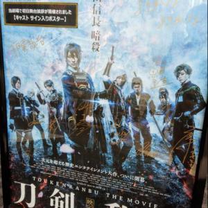 映画「刀剣乱舞」ネタバレなし 10回鑑賞 19/02/02