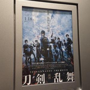 映画「刀剣乱舞」ほんのりネタバレあり 19/02/23