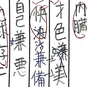 「嫌」はなぜ女へんに兼?「才色兼備」と「自己嫌悪」から学ぶ漢字の成り立ち