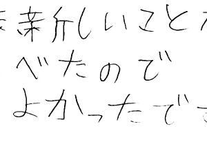 漢字の勉強法:「にくづき」と「つきへん」の違いは?
