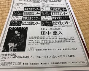 田中慈人くん、出張ロビーコンサート