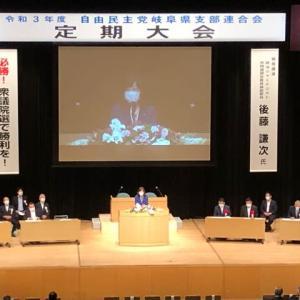 自民党岐阜県連 令和3年度 定期大会