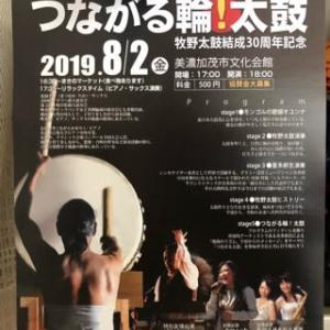 牧野太鼓結成30周年記念イベントまであと3日