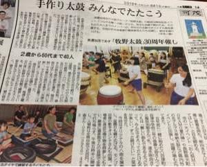 前日の中日新聞記事