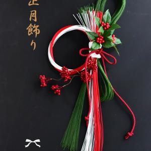 【新作】お正月飾りレッスン