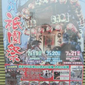 小見川祇園祭り 7月20,21日