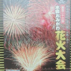 第123回水郷おみがわ花火大会 8/1開催