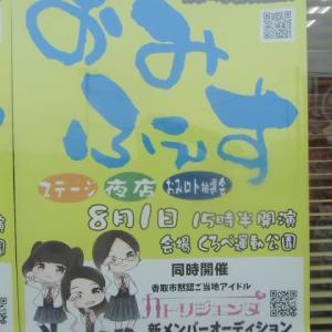 おみふぇす 8/1 15時30分 くろべ運動公園にて開催