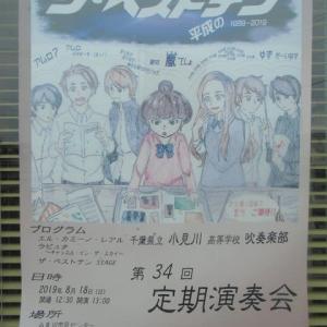 小見川高校吹奏楽部 第34回定期演奏会 8/18(日)13時