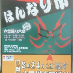 小見川 はんなり市の開催 8/24(土)15時より