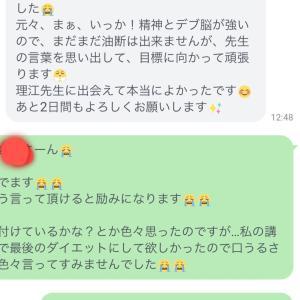 [ダイエット]わたしが○○する理由!