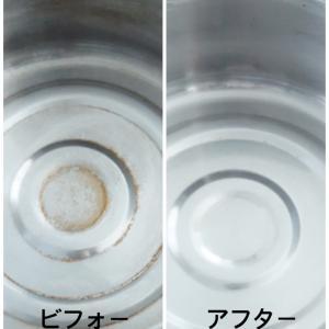 頑固な油汚れ・焦げを落とす魔法の洗剤!