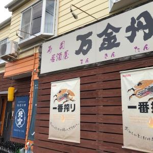 料理がめちゃくちゃ美味しい『寿司居酒屋 万金丹』😍🍣🍺🏮