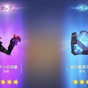 崩壊3rd『エデンの双星』ゲットしましたっ❣❣(≧▽≦)