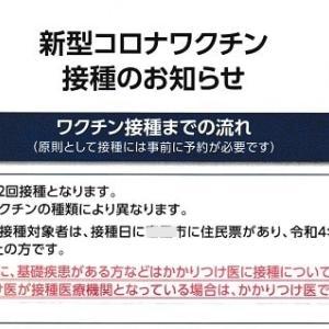 7月27日・ワクチン接種完了!