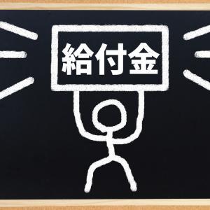 【コロナ助成金】鎌ケ谷経営支援給付金(36.0℃-12710)