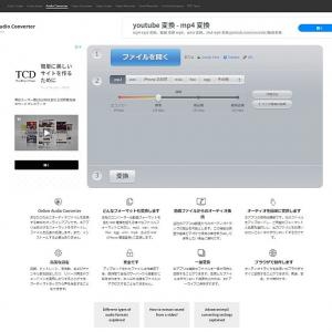 便利 オンライン Audio Converter