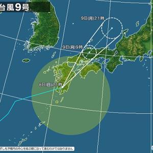 台風9号接近中!の巻