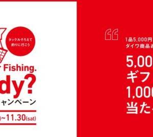 ダイワ秋のキャンペーン!5,000円以上商品購入で5,000円が当たるかも!