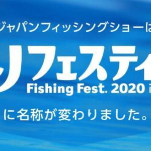 「釣りフェスティバル2020」ジャパンフィッシングショーがイベント名も新しく開催されるよ!