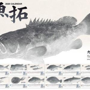 2020年シマノ魚拓カレンダーお申し込み受付開始中!