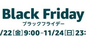 「Amazon・ブラックフライデーセール」日本初開催のビッグセール!