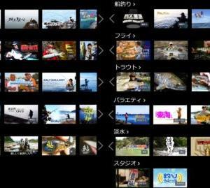 釣り番組では国内最大級の5,000動画見放題!