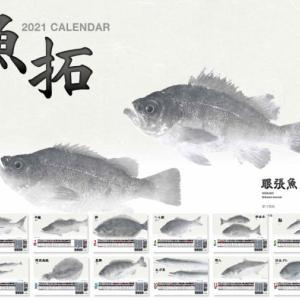シマノ2021年魚拓カレンダー受付開始!