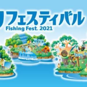 2021釣りフェスティバル面白い?