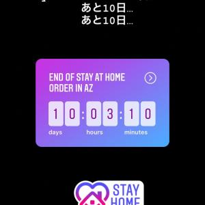 stay home order が終わるまで
