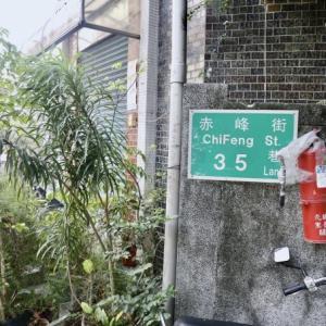 年末を台湾で⑩ 〜レトロでおしゃれな赤峰街を歩いてみる〜