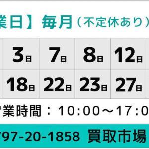 ◆◇ 営業日変更のお知らせ ◇◆