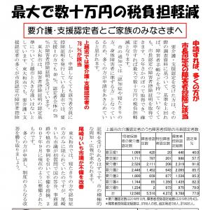 市長認定障害者控除制度の改善を【市内4団体が申入れ②】