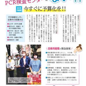 東大和市にPCR検査センターの設置求めるビラ