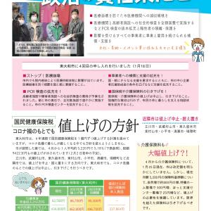 東大和市の新型コロナ感染状況【3/8更新】