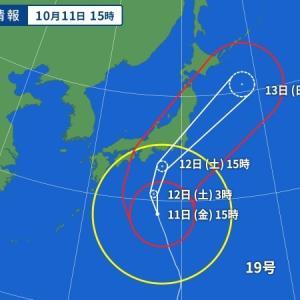 【休校】10月12日(土)のお知らせ