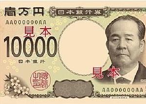 新一万円札の渋沢栄一は「日本近代化の父」