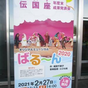 米沢市民ミュージカル