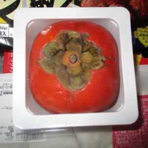 柿が冷凍で見つかったあ!