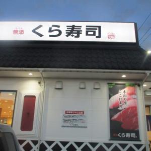 ちょっクラ、蔵寿司へ~♪