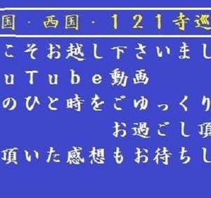 2019・⑦愛媛県・四国88ヶ所巡礼ブログ旅回想記~第42番・仏木寺参拝記②!