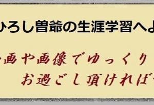 2020・03・30ひろし曽爺1840の生涯学習>鳥・動物・蝶の日本の特別天然記念物!