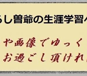 2020・04・01・ひろし曽爺の生涯学習>🌺春に成れば我が家に咲く水仙の花!