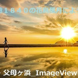 2020・07・01 ・半月遅れの便りを乗せて=和木町・蜂が峯総合公園①とバラ園②~癒しのひと時をどうぞ!