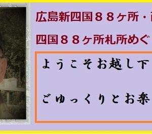 西国33ヶ所霊場の歴史>第01番~33番までの本尊と本堂 総集編!