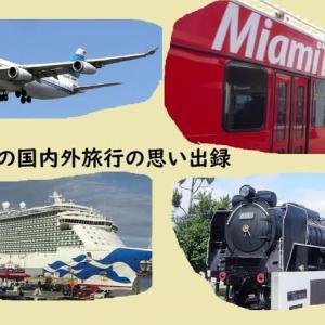 2021・04・ ~✈一緒に行った気になる海外旅行の回想記>タイ王国観音風光の旅⑮&⑯最終回!